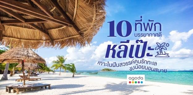 10 ที่พักหลีเป๊ะบรรยากาศดี เกาะในฝันสวรรค์คนรักทะเล งบน้อยนอนสบาย