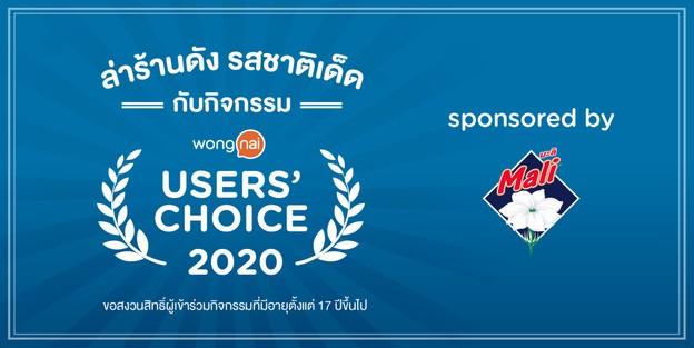 ล่าร้านดัง รสชาติเด็ด กับกิจกรรม Wongnai Users' Choice 2020