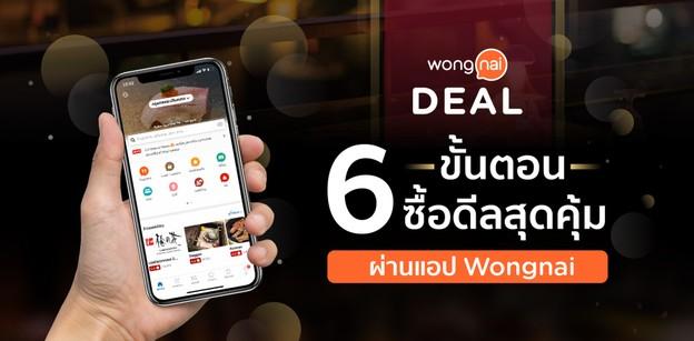 ขั้นตอนง่าย ๆ ในการซื้อดีลและใช้ส่วนลด Bangkok Restaurant Week 2019