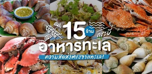 15 ร้านอาหารทะเล กระบี่ ความสดส่งตรงจากทะเล!