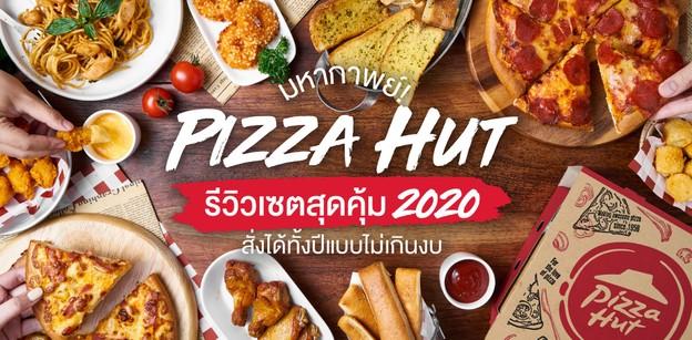 มหากาพย์! Pizza Hut รีวิวเซตสุดคุ้ม 2020 สั่งได้ทั้งปีแบบไม่เกินงบ
