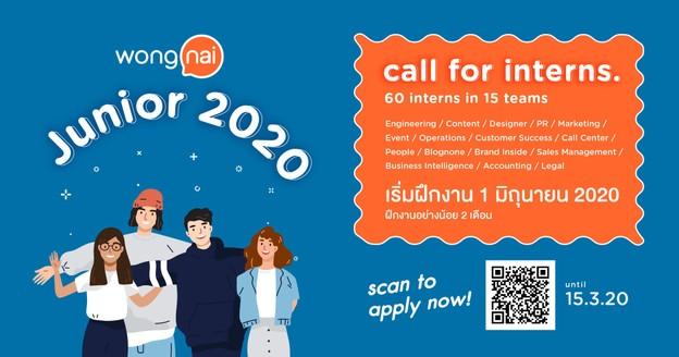 """เฟ้นหา """"Wongnai Junior 2020"""" เปิดรับนักศึกษาฝึกงานไฟแรงสู่โลก Wongnai"""