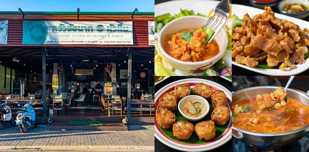 [รีวิว] ครัวชัยนาท ร้านอาหารหัวหิน ที่ใส่ใจในทุกเมนูอาหาร