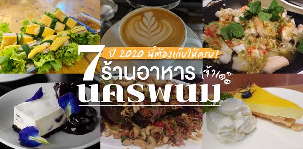 7 ร้านอาหารนครพนม ใครกินก็ติดลม ปีนี้ต้องเก็บให้ครบ!