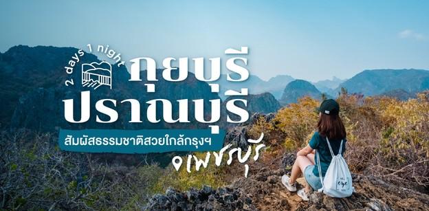 ชิลที่เที่ยวกุยบุรี-ปราณบุรี-เพชรบุรี สัมผัสธรรมชาติสวยใกล้กรุงเทพฯ