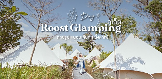 [รีวิว] Roost Glamping ที่พักภูเก็ต นอนเต็นท์เก๋ ๆ ได้ฟีลดีถ่ายรูปสวย
