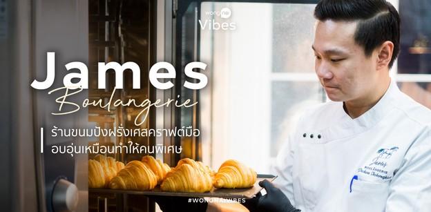 James Boulangerie ร้านชนมปังฝรั่งเศสคราฟต์มืออบอุ่นเหมือนทำให้คนพิเศษ