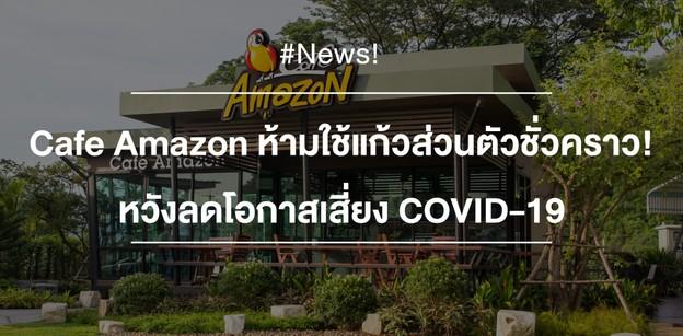 Cafe Amazon ห้ามใช้แก้วส่วนตัวชั่วคราว! หวังลดโอกาสเสี่ยง COVID-19