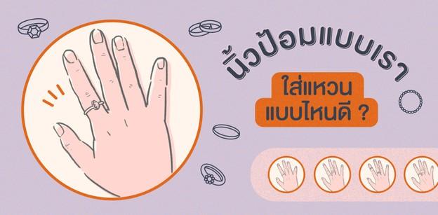 นิ้วป้อมแบบเรา ใส่แหวนแบบไหนดี?
