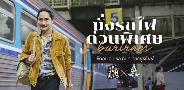 นั่งรถไฟด่วนพิเศษ เช็กอินที่เที่ยวบุรีรัมย์ หยุด 2 วันก็เที่ยวได้