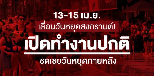 เลื่อนหยุดวันสงกรานต์! 13-15 เม.ย. เปิดทำงานปกติ ชดเชยวันหยุดภายหลัง