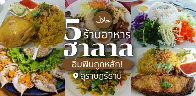 5 ร้านอาหารฮาลาล สุราษฎร์ธานี อิ่มฟินถูกหลัก!