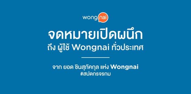 #สปดกรจรกม สู้ไปด้วยกันเราจะรอดกันหมด Wongnai รับมือสถานการณ์ COVID-19