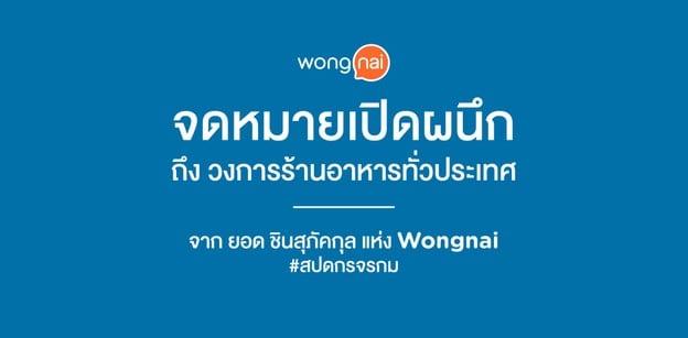จดหมายเปิดผนึก ถึง วงการร้านอาหารทั่วประเทศ จากยอด ชินสุภัคกุล Wongnai