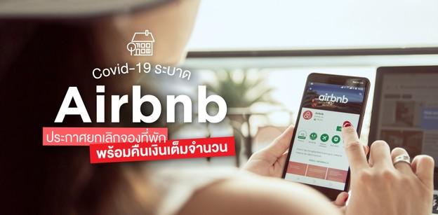 โควิด 19 ระบาด Airbnb ประกาศยกเลิกจองที่พัก พร้อมคืนเงินเต็มจำนวน