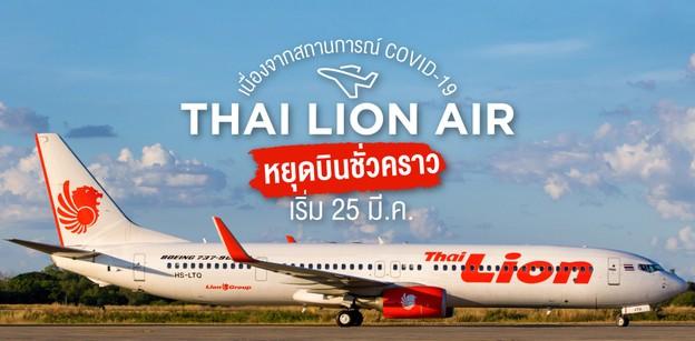 Thai Lion Air หยุดบินชั่วคราว เนื่องจากสถานการณ์โควิด19 เริ่ม 25 มี.ค.