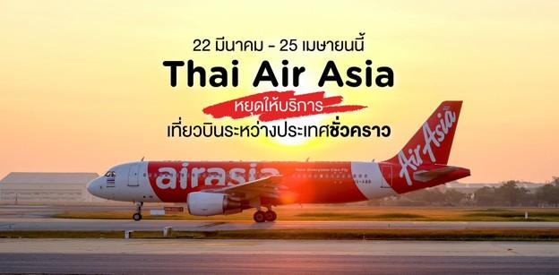ไทยแอร์เอเชียหยุดให้บริการเที่ยวบินระหว่างประเทศชั่วคราว!