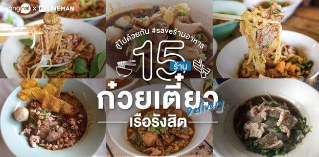 15 ร้านก๋วยเตี๋ยวเรือรังสิต สู้ไปด้วยกัน! #saveร้านอาหาร