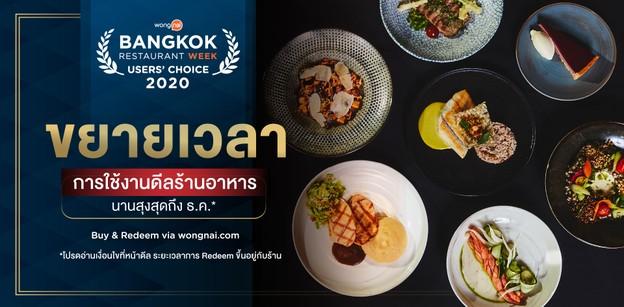 23 ร้านจาก Bangkok Restaurant Week ขยายเวลาใช้ดีลถึงเดือนพ.ค. และ ธ.ค*