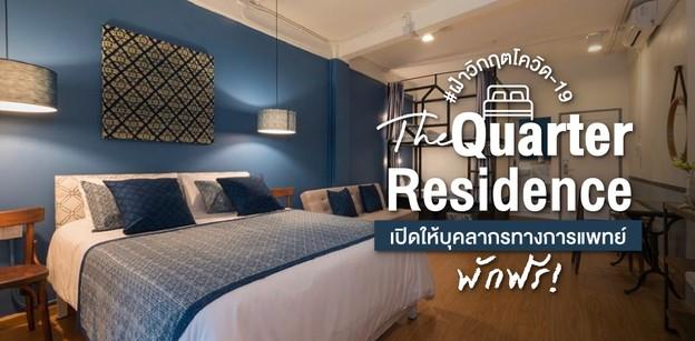 The Quarter Residence เปิดให้บุคลากรทางการแพทย์พักฟรีต่อสู้กับโควิด-19