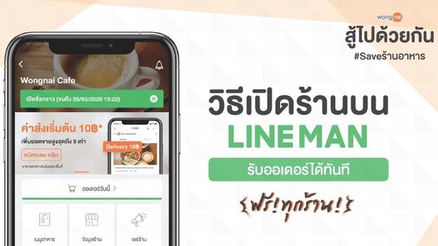 Wongnai #Saveร้านอาหาร ให้ทุกร้านเปิดขายเดลิเวอรีบน LINE MAN!