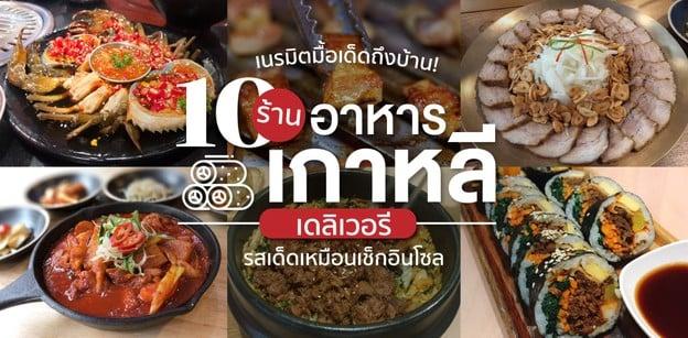 10 ร้านอาหารเกาหลีเดลิเวอรี รสเด็ดเหมือนเช็กอินโซล