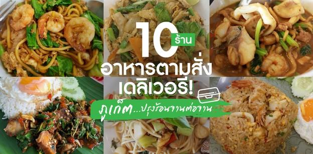 10 ร้านอาหารจานเดียวภูเก็ต เดลิเวอรี จานด่วนส่งไวถึงหน้าบ้าน!