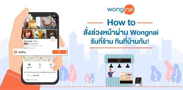 "Wongnai ปล่อยฟีเจอร์ใหม่! ""Pickup"" รับที่ร้าน กินที่บ้าน ลดการสัมผัส"