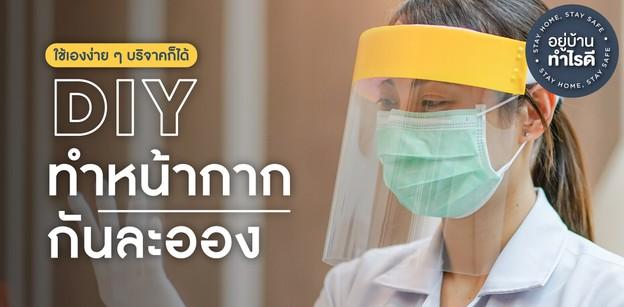โควิด-19: DIY Face Shield ทำหน้ากากกันละอองใช้เองง่าย ๆ ในงบหลักสิบ!