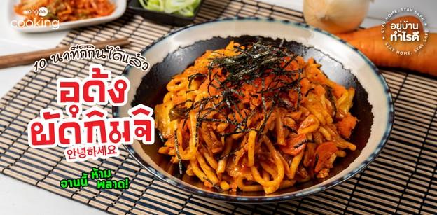 """วิธีทำ """"อุด้งผัดกิมจิ"""" เมนูอาหารเกาหลี จานนี้ห้ามพลาด!"""