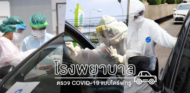 รวมโรงพยาบาล รับตรวจ Covid-19 แบบไดร์ฟทรู สะดวก รวดเร็ว รู้ผลไว