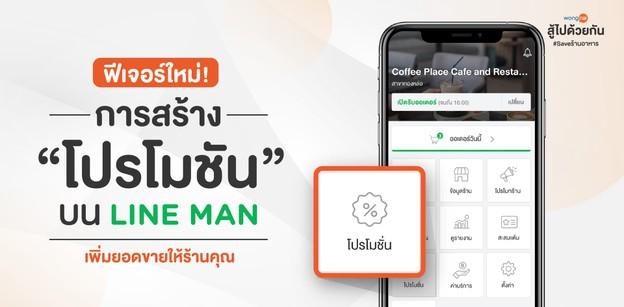 """ฟีเจอร์ต้องรู้! สร้าง """"โปรโมชัน"""" บน LINE MAN ฟรี @Wongnai Merchant App"""