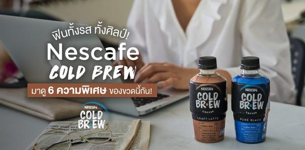 """รีวิว """"Nescafe Cold Brew"""" กาแฟสกัดเย็น อาราบิก้า หอม นุ่มลื่น ดื่มง่าย"""