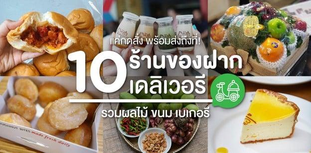 10 ร้านของฝากเดลิเวอรี รวมผลไม้ ขนม เบเกอรี ใครได้รับ เป็นเลิฟทันที!