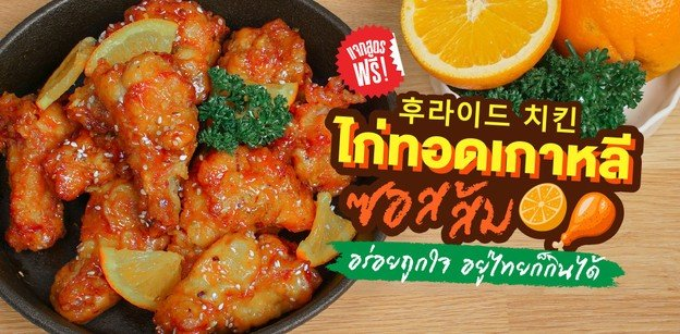 """วิธีทำ """"ไก่ทอดเกาหลีซอสส้ม"""" เมนูไก่ทอดกรอบ ซอสส้มเข้มจนซังกุงร้องว้าว"""