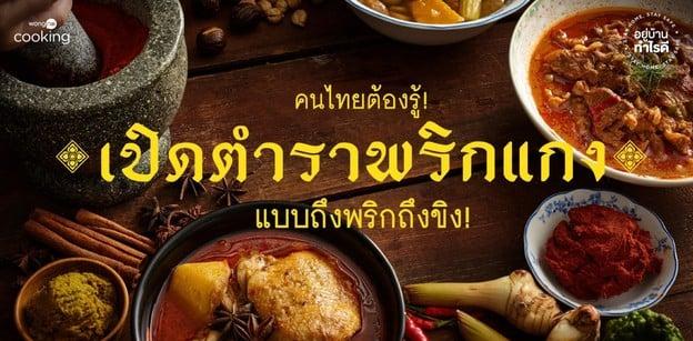 7 สูตรพริกแกงไทยรสเด็ด ทำแกงอะไรก็ฟิน