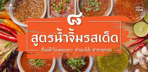 8 สูตรน้ำจิ้มรสเด็ด ทำเองได้ ทำขายรวย!