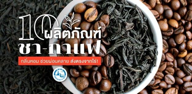 10 ผลิตภัณฑ์ชา-กาแฟส่งตรงจากไร่ มีกลิ่นหอม รสชาติกลมกล่อม ช่วยผ่อนคลาย