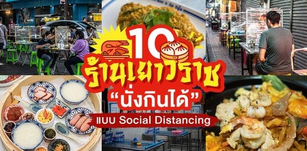 10 ร้านเยาวราชนั่งกินได้กับรสชาติที่คิดถึงกลับมา แบบ Social Distancing