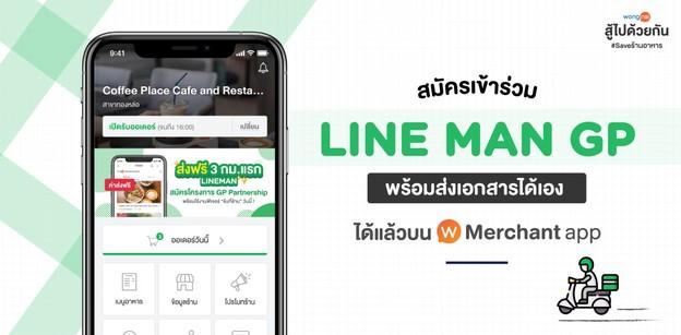สมัครเข้าร่วม LINE MAN GP พร้อมส่งเอกสารได้เอง บน Wongnai Merchant App