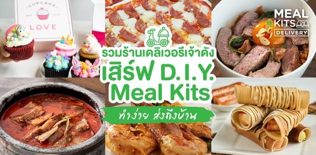 รวมร้านเดลิเวอรี เสิร์ฟ D.I.Y. ชุดอาหารพร้อมปรุง ทำง่ายได้ที่บ้าน!