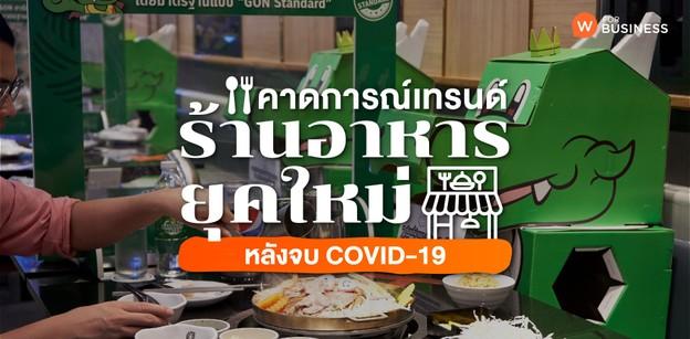 คาดการณ์ เทรนด์ร้านอาหารยุคใหม่ หลังจบ COVID-19