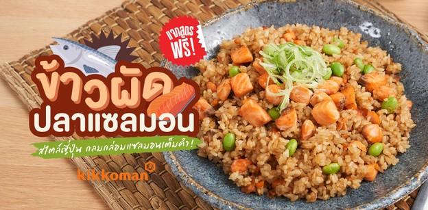 """วิธีทำ """"ข้าวผัดปลาแซลมอน"""" เมนูอาหารญี่ปุ่นรสกลมกล่อม แซลมอนเต็มคำ!"""