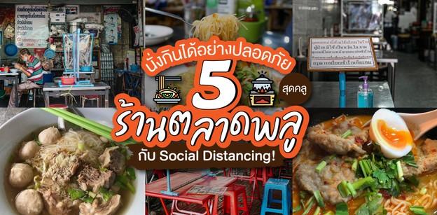 5 ร้านตลาดพลูที่เปิดให้นั่งกินได้ แบบ Social Distancing