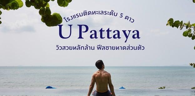 """""""U Pattaya"""" วิวสวยหลักล้าน ฟีลชายหาดส่วนตัวที่โรงแรมติดทะเลระดับ 5 ดาว"""