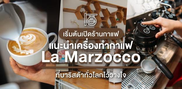 แนะนำรุ่นฮิต La Marzocco สำหรับเปิดร้านกาแฟ ที่บาริสต้าทั่วโลกไว้วางใจ