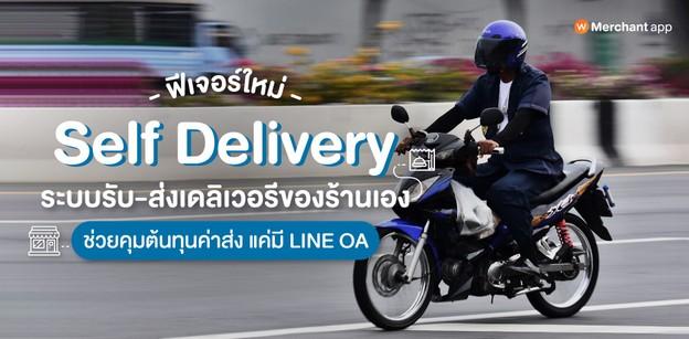 Self Delivery ใหม่! ให้ร้านรับ-ส่งเดลิเวอรีเอง บน Wongnai Merchant App