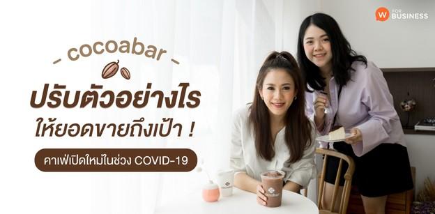 ปรับตัวอย่างไรให้ยอดขายถึงเป้า ! cocoabar คาเฟ่เปิดใหม่ในช่วง COVID-1