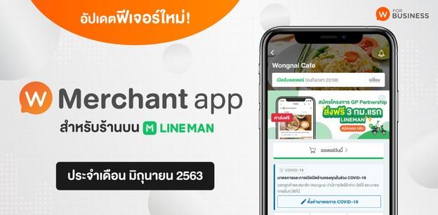 Wongnai Merchant App อัปเดตฟีเจอร์ใหม่เพื่อร้านบน LINE MAN มิ.ย. 63
