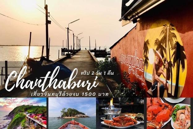 เที่ยวจันทบุรี 2วัน1คืน บุฟเฟ่ต์อาหารทะเลด้วยงบ 1500 บาท